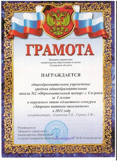 1_mesto_po_pitaniju_v_okruge
